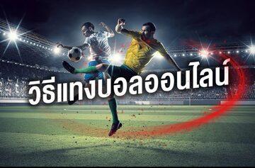 UFABETดูฟุตบอล